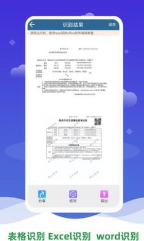 表格文档识别app