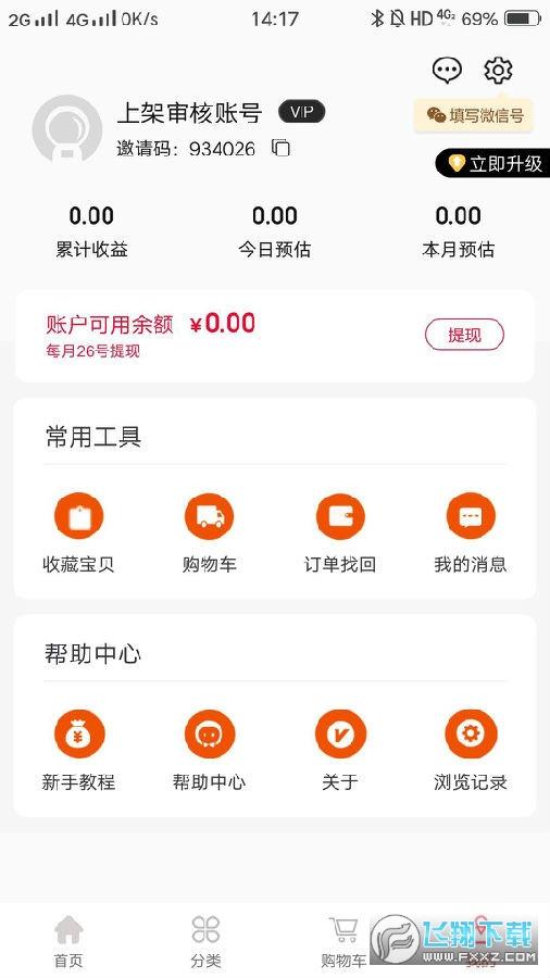 省钱折学省钱购物app