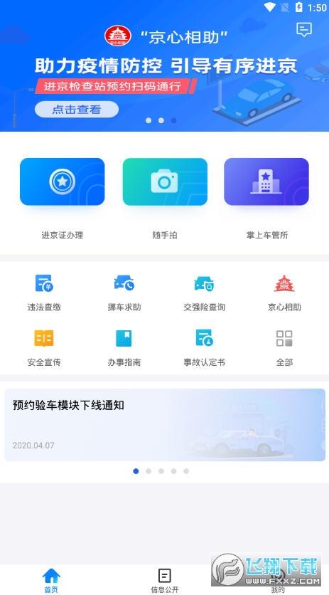 北京交警随手拍app