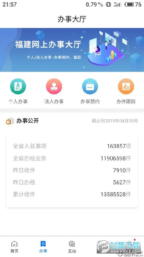 定政通官方app