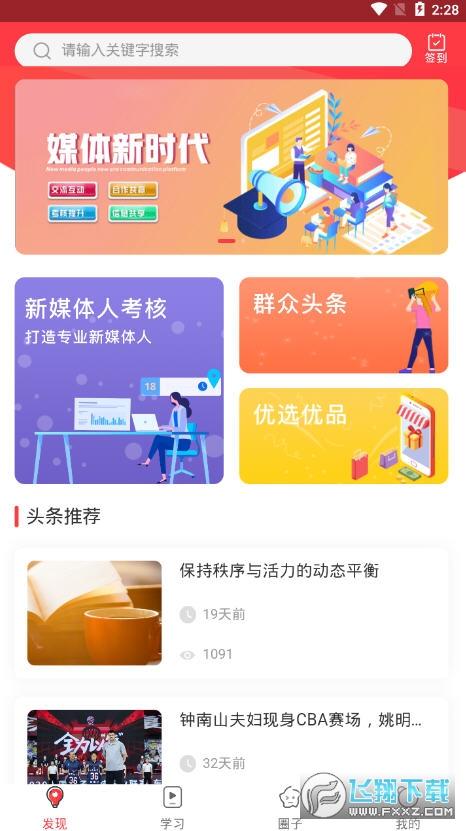 溯鸟课堂新媒体学习app