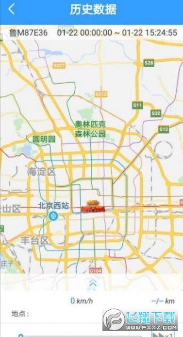 北斗星导航系统app