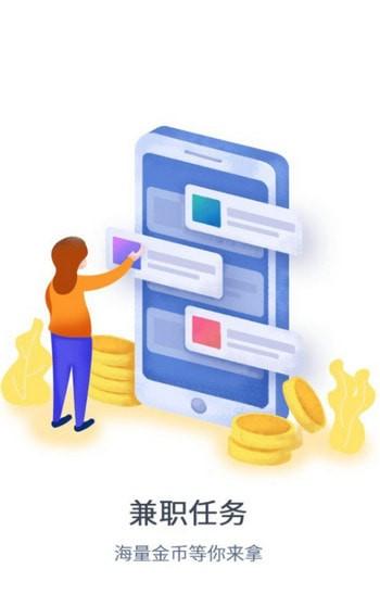 趣充科技赚钱app