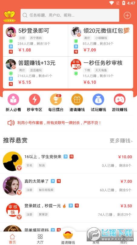 闲钱帮手悬赏任务app
