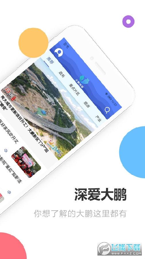 深爱大鹏新区融媒体中心app