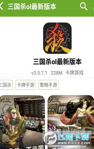 2020快猴游戏盒子app