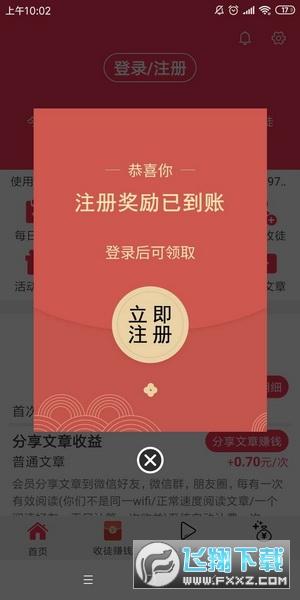 齐分网阅读赚app红包版