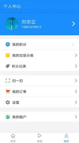 巧分服务垃圾分类app