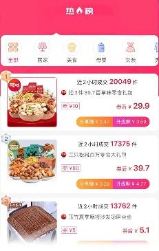 乐乐省钱购物平台