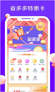 省多多特惠卡平台app