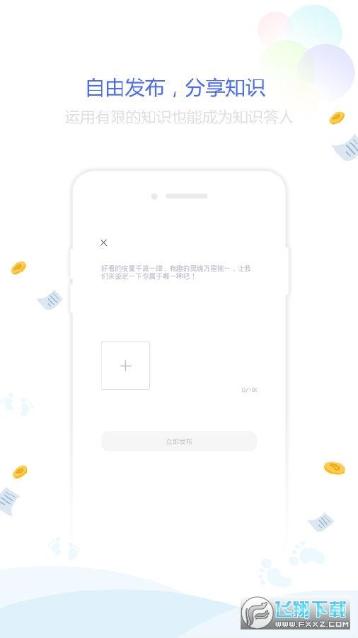 周口论坛app安卓版