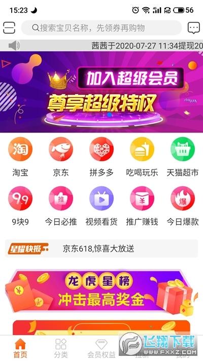 星耀联盟推广赚钱app