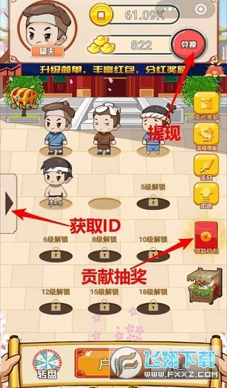 皇上的新衣红包版赚钱app