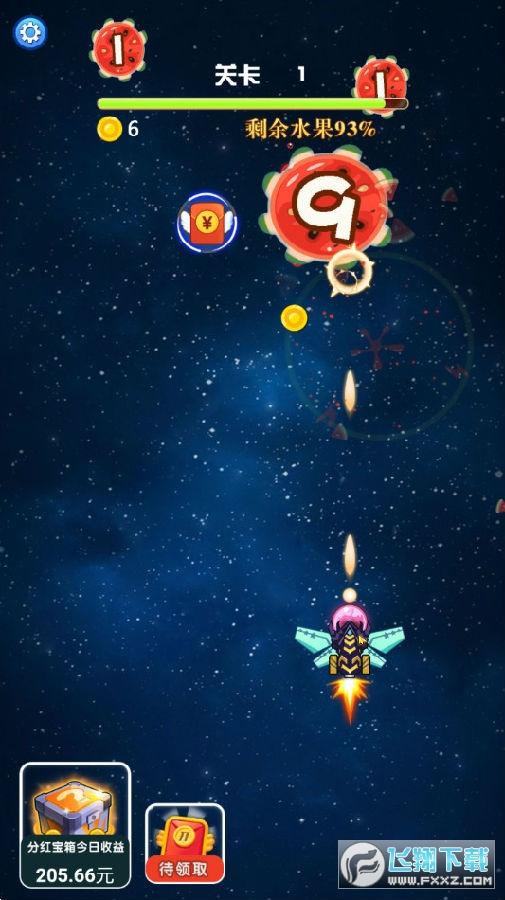 消灭太空果领红包游戏