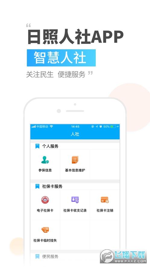 日照人社app官方版