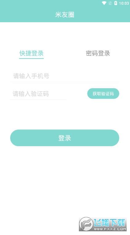 米友圈宝妈创业平台