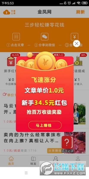 金凤网零花钱app官方版