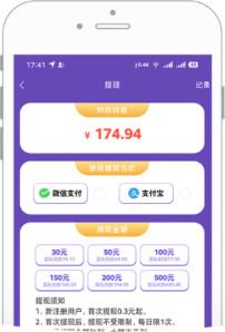 米粒星球福利赚钱app