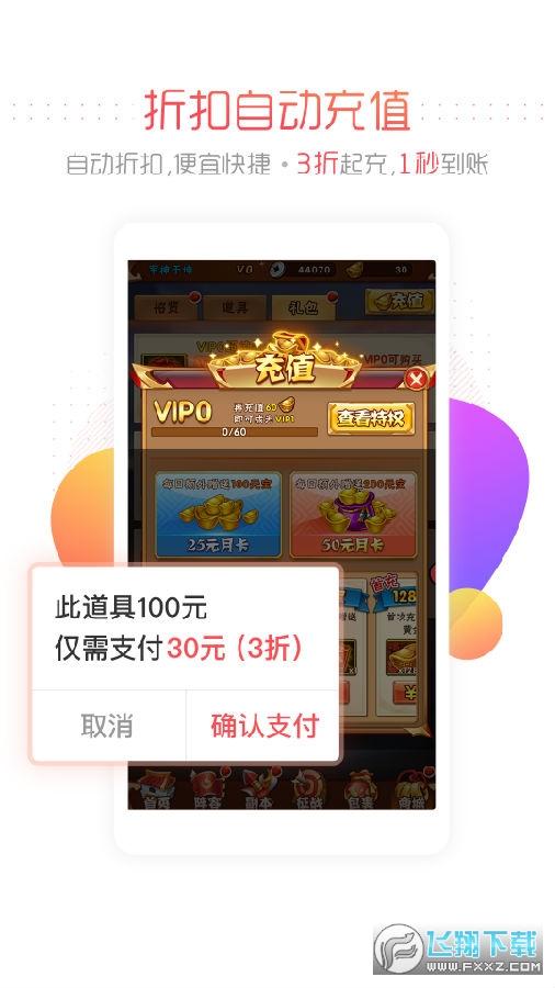 六六手游平台app尊享版