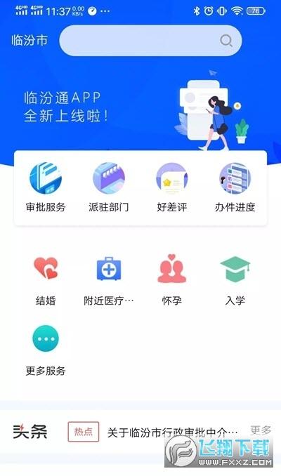 临汾通政务服务app