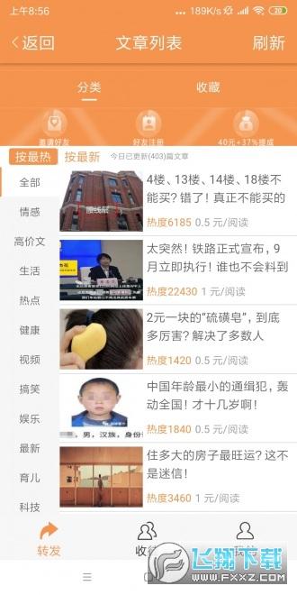 千贝网资�I 讯分享赚钱app