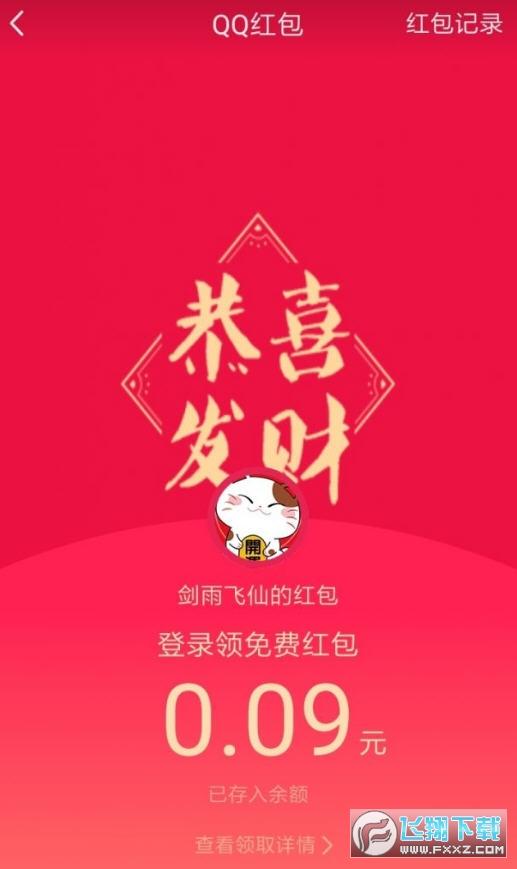 剑雨飞仙QQ红包版