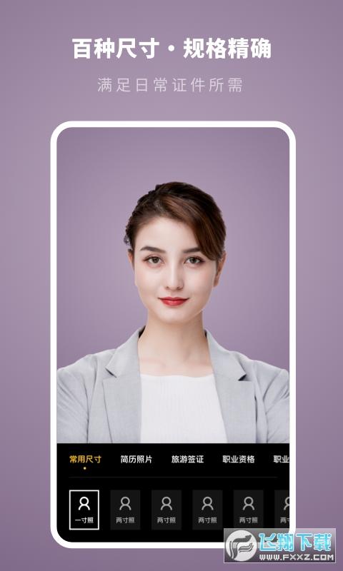 智能证件照制作app