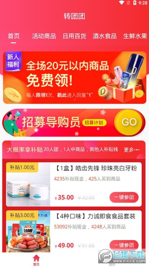 转团团拼团购物app
