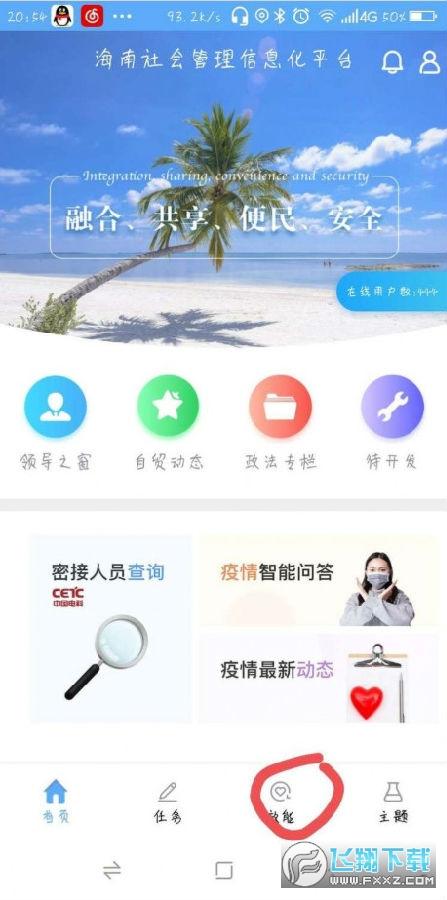 海南社管app