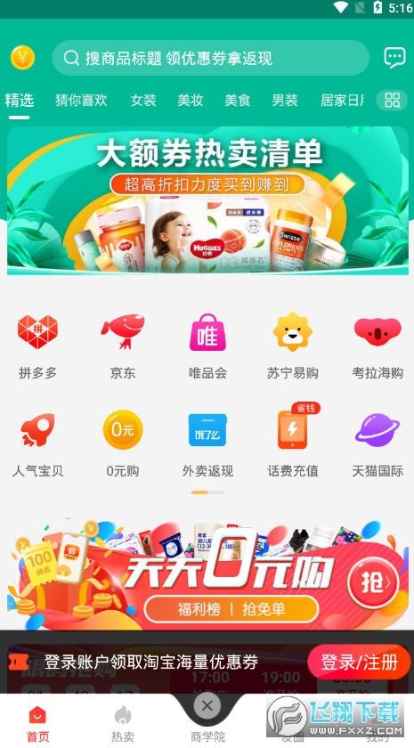 爱领券免费领优惠券app