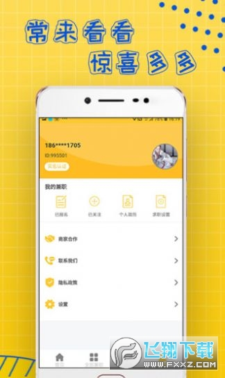 top88兼职app