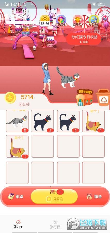 百变小猫红包版手游