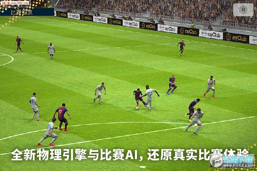实况足球网易2020官网版(免费领马拉多纳)