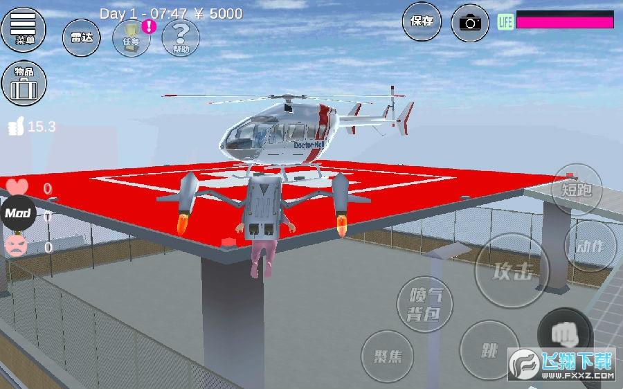 樱花校园模拟器医院直升机追风汉化版
