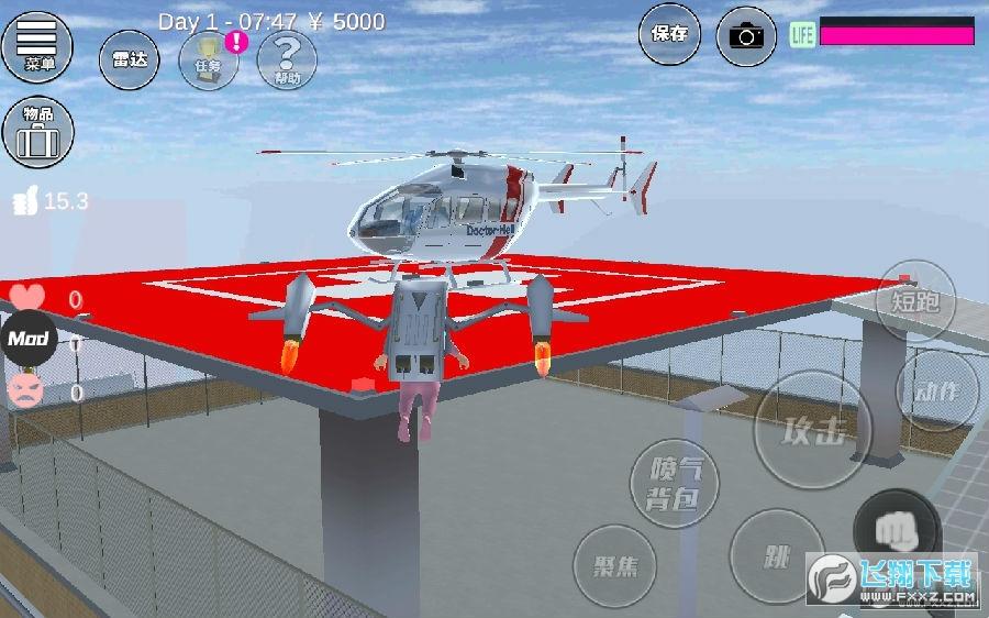 樱花校园模拟器最新婴儿有飞机版