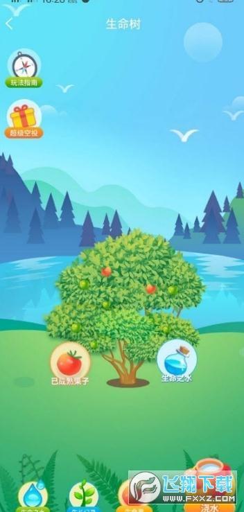 去种树赚钱领红包游戏