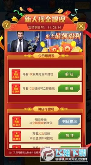 总裁模拟器红包版游戏