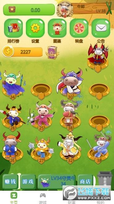 牛魔帝国app不卡阶段版