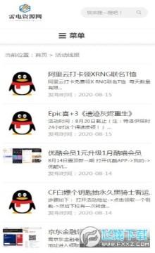 雷电资源网app
