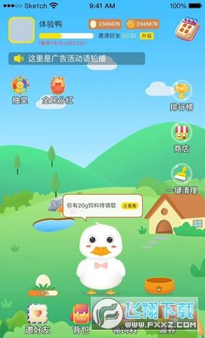加油鸭养殖赚钱app