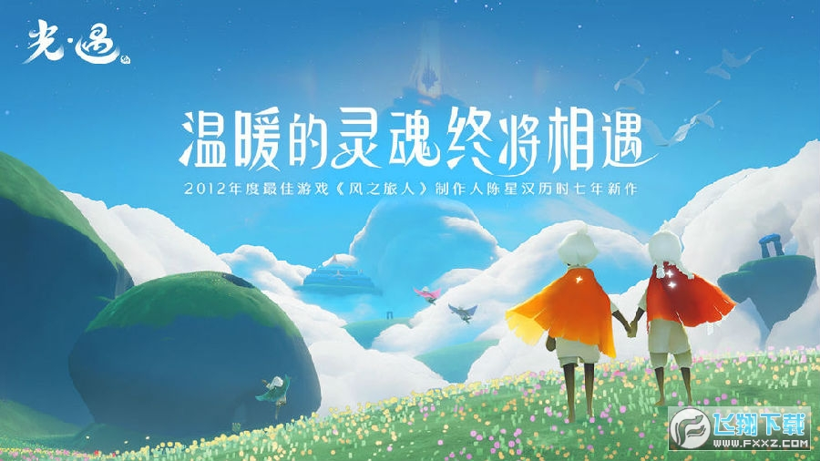 sky光遇国际服测试版