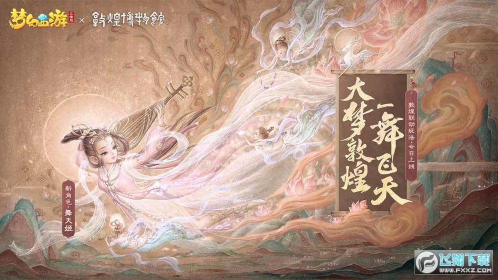 梦幻西游三维版2020最新版