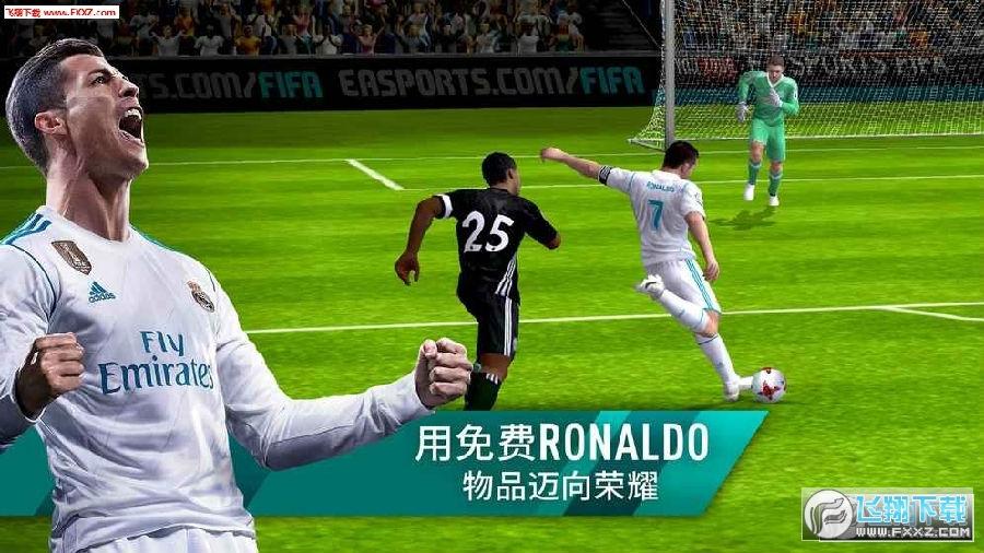 fifa足球世界qq福利礼包版
