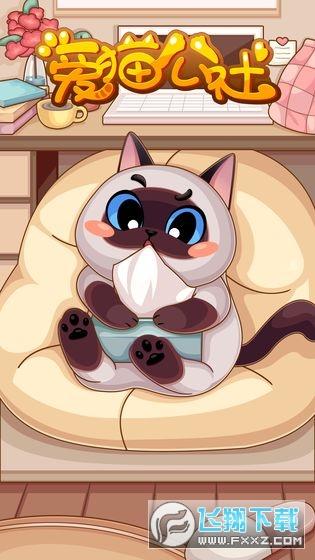 爱猫公社安卓版