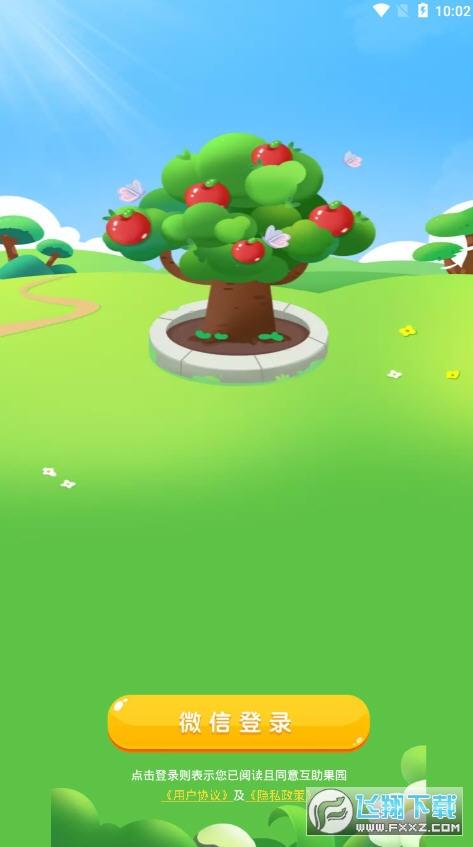 互助果园红包版赚钱游戏