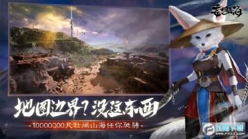 妄想山海腾讯官方版