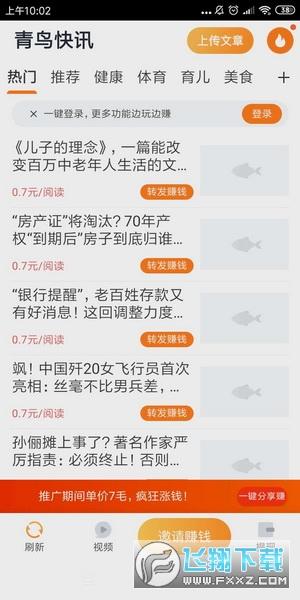 青鸟资讯app免邀请码版本