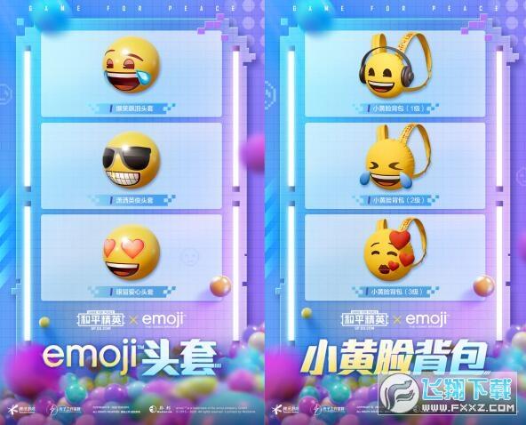 和平精英emoji联名头套背包免费领取版