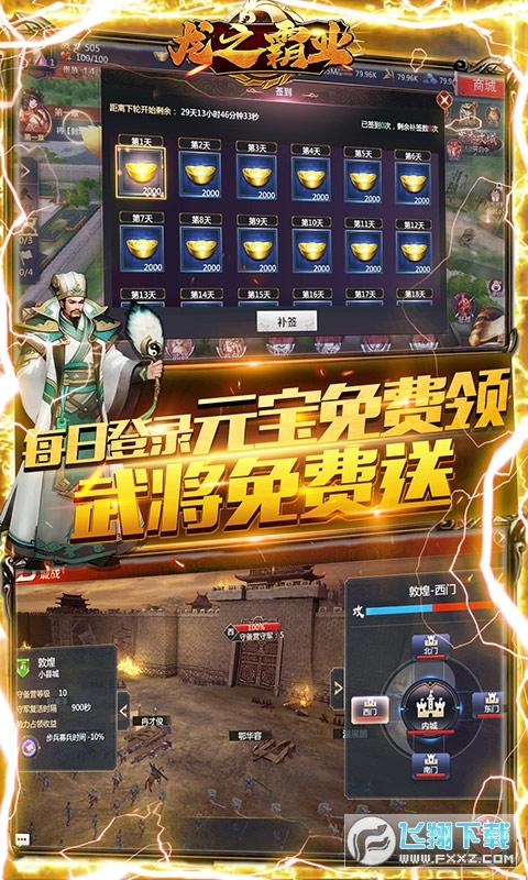 龙之霸业送千元充值返利版