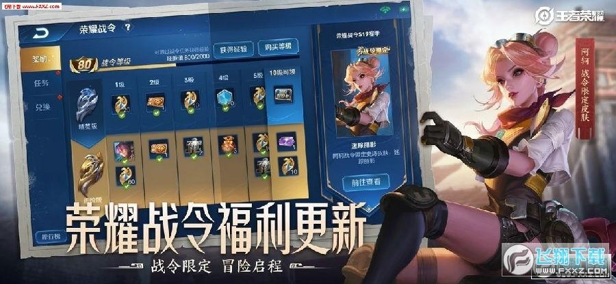 王者荣耀v8号账号免费体验版